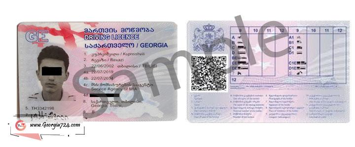 گواهینامه گرجستان