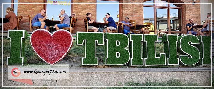 i love you tbilisi